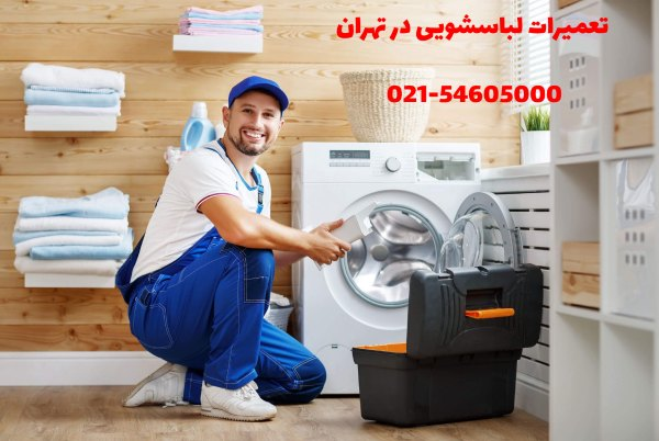 تعمیزات لباسشویی